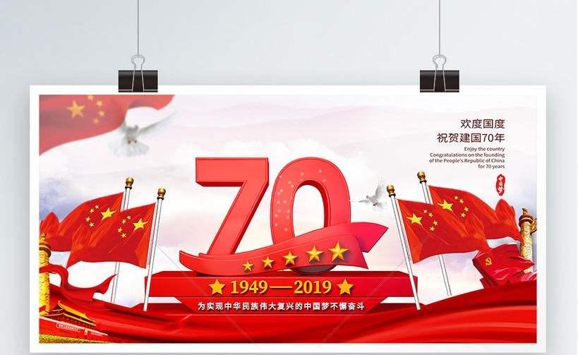 中铁城际2019年国庆放假通知