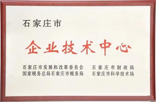 """中铁城际规划建设有公司被认定为市企业技术中心,并授予""""石家庄市企业技术中心""""牌匾"""